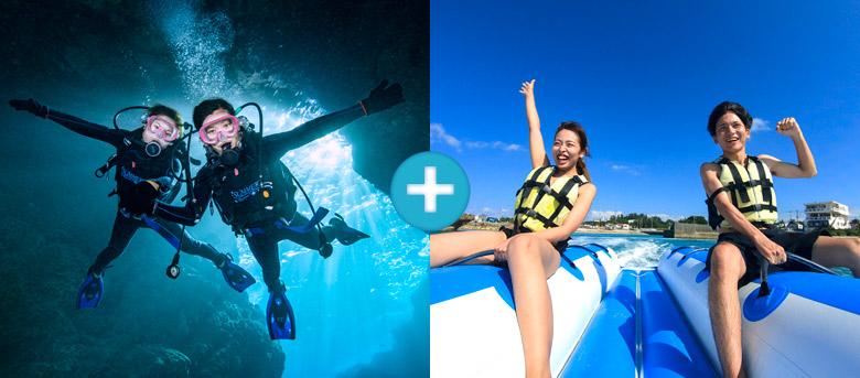 青の洞窟体験ダイビング+バナナボート